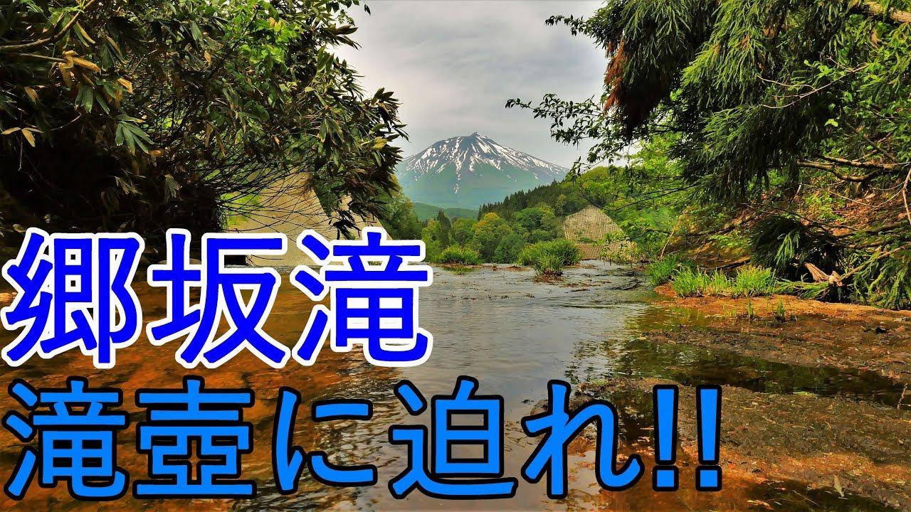 西目屋村】郷坂滝 断崖絶壁の滝...
