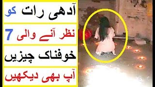 7 Scary and Mysterious Things Seen in Night - Reality Tv