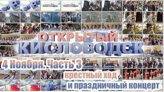 Крестный ход и концерт.Как в Кисловодске праздновали 4 Ноября. Часть 3-ая