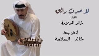 خالد السلامة - لا صرت رايق ( النسخة الأصلية ) | 2020