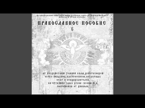 Молитва Архангела Михаила