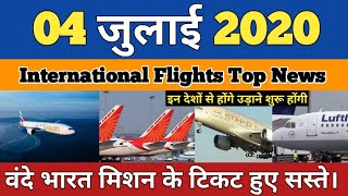 New Updates to Start the International Flights in India || Indian Airlines