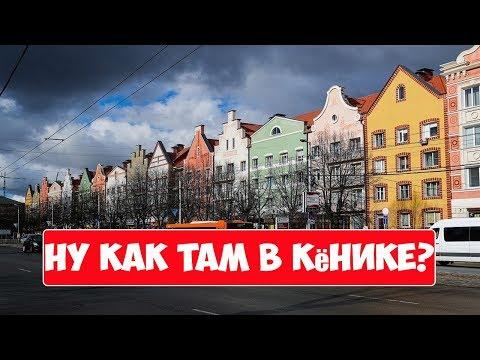 Ну как там в Калининграде? | О жизни, переезде и работе в Калининграде!