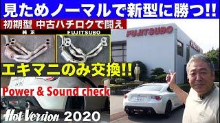 「中古ハチロク」見ためノーマルのまま新車に勝つ Part 2 エキマニのみ交換!!【Hot-Version】2020