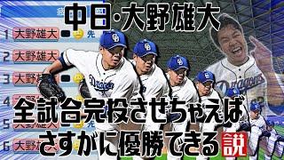 中日・大野雄大 全試合完投させちゃえばさすがに優勝できる説