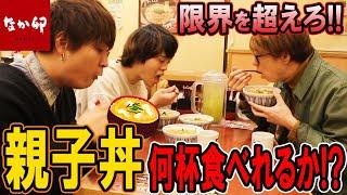 【大食い】なか卯の親子丼3人で何杯食べられるか!?限界挑戦!!
