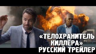 🎬 18+ ТЕЛОХРАНИТЕЛЬ КИЛЛЕРА Правильный Русский Трейлер | The Hitman's Bodyguard (2017)