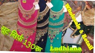 Ludhiana Ladies suit Wholesale Market |एक सूट भी मिलेगा |Fancy Ladies Suits,2019 क्वालिटी की गारंटी