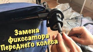 Old g'ildiraklar stroller tutis bir zippy o'zbekiston/adamex/verdi/sojan/olib keldi va hokazo qulf ta'mirlash.