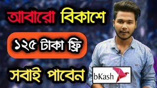 Get 125 Taka Free By Bkash App bkash new update