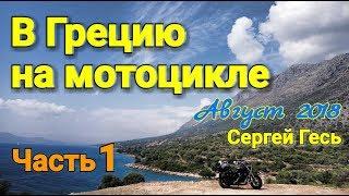 Одиночное мотопутешествия на Балканы! Поездка в Грецию на мотоцикле.