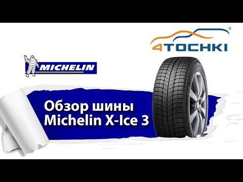Обзор шины Michelin X-Ice 3