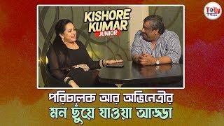 Kishore Kumar Junior নিয়ে Kaushik Ganguly এবং Aparajita'র মন ছুঁয়ে যাওয়া আড্ডা