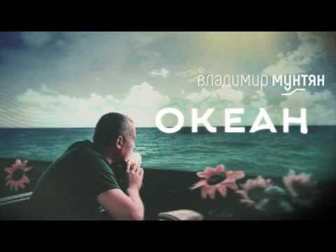 Владимир Мунтян - Океан (Audio Clip)