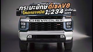 กระบะยักษ์-chevy-39-silverado-hd-39-รุ่นใหญ่บรรทุกหนัก-ยัดเครื่องดีเซล-v8-mz-crazy-cars