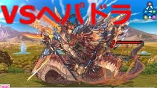 パズドラクロス 神の章 ヘパイストスドラゴン part138