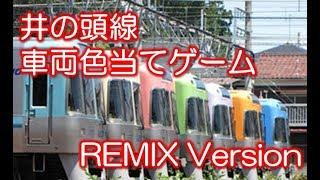 【京王井の頭線】車両色当てゲーム REMIX Version