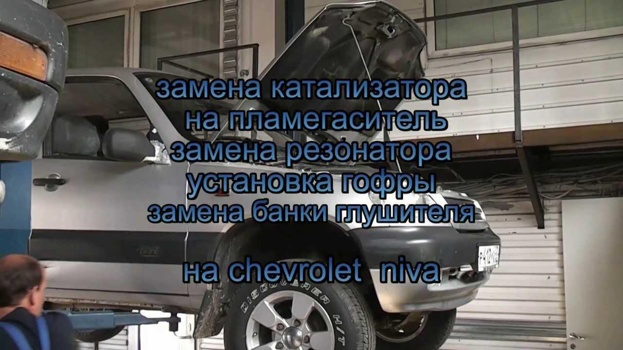 Замена катализатора  Chevrolet Niva. Замена катализатора в СПБ.