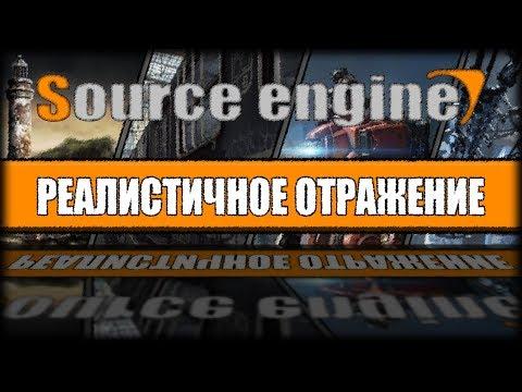 SOURCE ENGINE MODING - РЕАЛИСТИЧНОЕ ОТРАЖЕНИЕ (TUTORIALS)