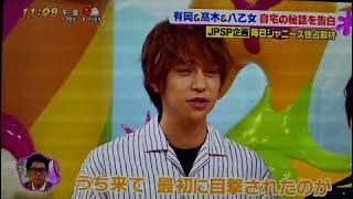 Hey! Say! JUMP 有岡&髙木&八乙女 独占インタビュー! HD チャンネル...