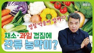 채소 과일 껍질에 영양이 더 많대 vs. 껍질에 농약이…
