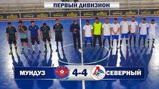 МУНДУЗ - СЕВЕРНЫЙ l Жалфутлига l Futsal l Первый Дивизион l сезон 2018-2019 l 10-й тур