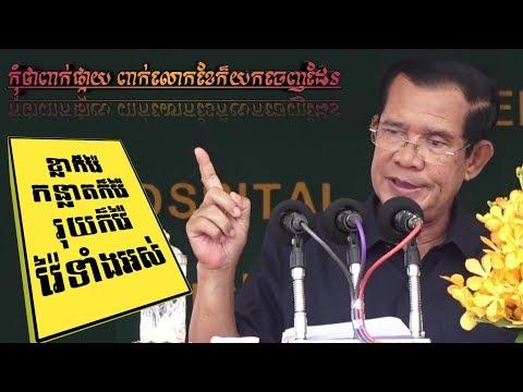 សម្ដេចដើរដល់អភិក្រមទី៥ ដែលចាំបាច់ត្រូវតែធ្វើ _ Approach 5 applies to civil servants, Hun Sen speech