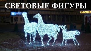 Световые фигуры, олени, световая карета, световые инсталяции(, 2015-02-23T08:28:41.000Z)