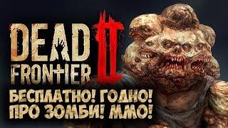 ОБЗОР DEAD FRONTIER 2 |  НАЗАД В НУЛЕВЫЕ, НАЗАД В ОЛДСКУЛ!