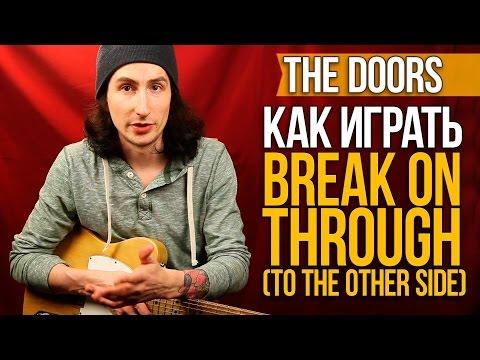 Как играть на гитаре The Doors - Break On Through (To The Other Side) - Первый Лад