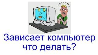 Зависает компьютер, что делать?(Подробнее http://webtrafff.ru/zavisaet-kompyuter-chto-delat.html По различным причинам техника может выйти из строя, а в большинств..., 2015-12-11T15:19:24.000Z)