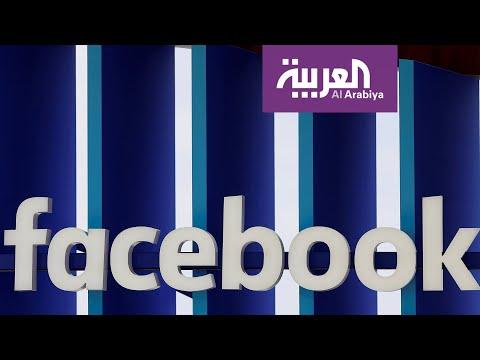تفاعلكم | فيسبوك تشدد قيود البث المباشر..وهذه القواعد الجديدة  - 00:53-2019 / 5 / 16