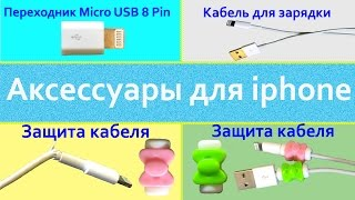 Аксессуары для iPhone кабель, переходник, защита кабеля от изгибов(Кабель для зарядки iphone http://ali.pub/q7khx Переходник Micro USB 8 Pin http://ali.pub/pay5f Защита кабеля http://ali.pub/soi9e..., 2016-03-13T10:15:04.000Z)