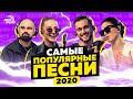 ТОП 20 самых популярных песен в 2020 году на канале Авторадио mp3