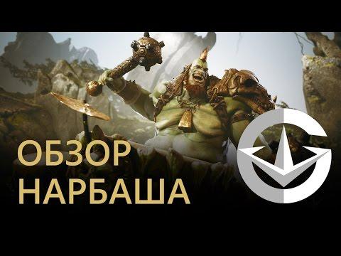 видео: Нарбаш  - Обзор героя