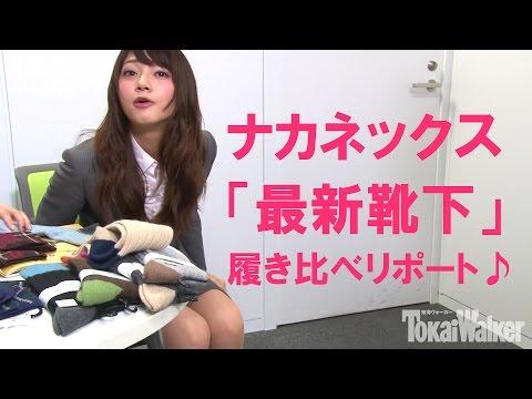 """ナカネックスが""""いい靴下""""を履き比べ♪ Fukuske(福助)最新靴下試着リポート"""