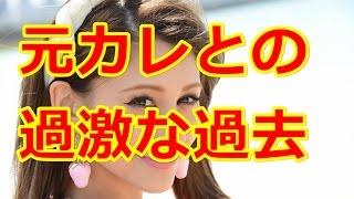 ダレノガレ明美の元カレとの過激な過去を暴露!野球選手に謝罪も? ダレ...
