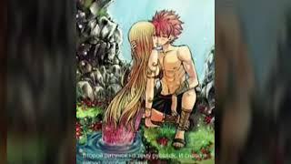 Люси и Нацу
