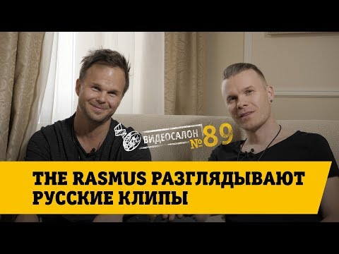 Видеосалон №89 | The Rasmus разглядывают русские клипы