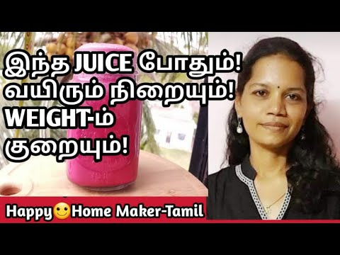Beetroot Coconut Juice | Complexion | Weight loss | Detox| Kids Special | Summer Special