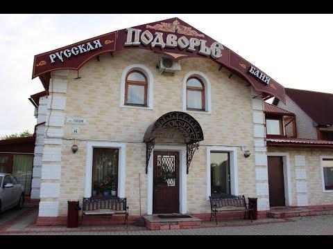 Гостиница Подворье, Суздаль