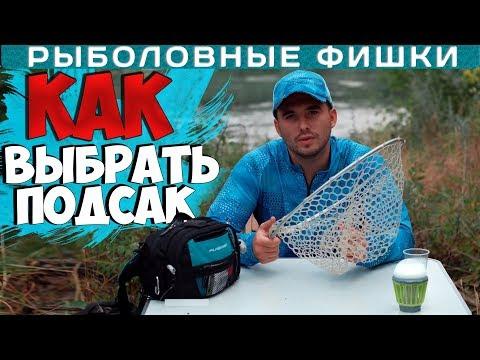 Как ПРАВИЛЬНО выбрать подсак для спиннинговой рыбалки!?