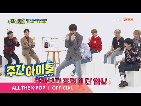 [Weekly Idol EP.395] It's not a blender! HYUNGWON's unique danceㅋㅋ