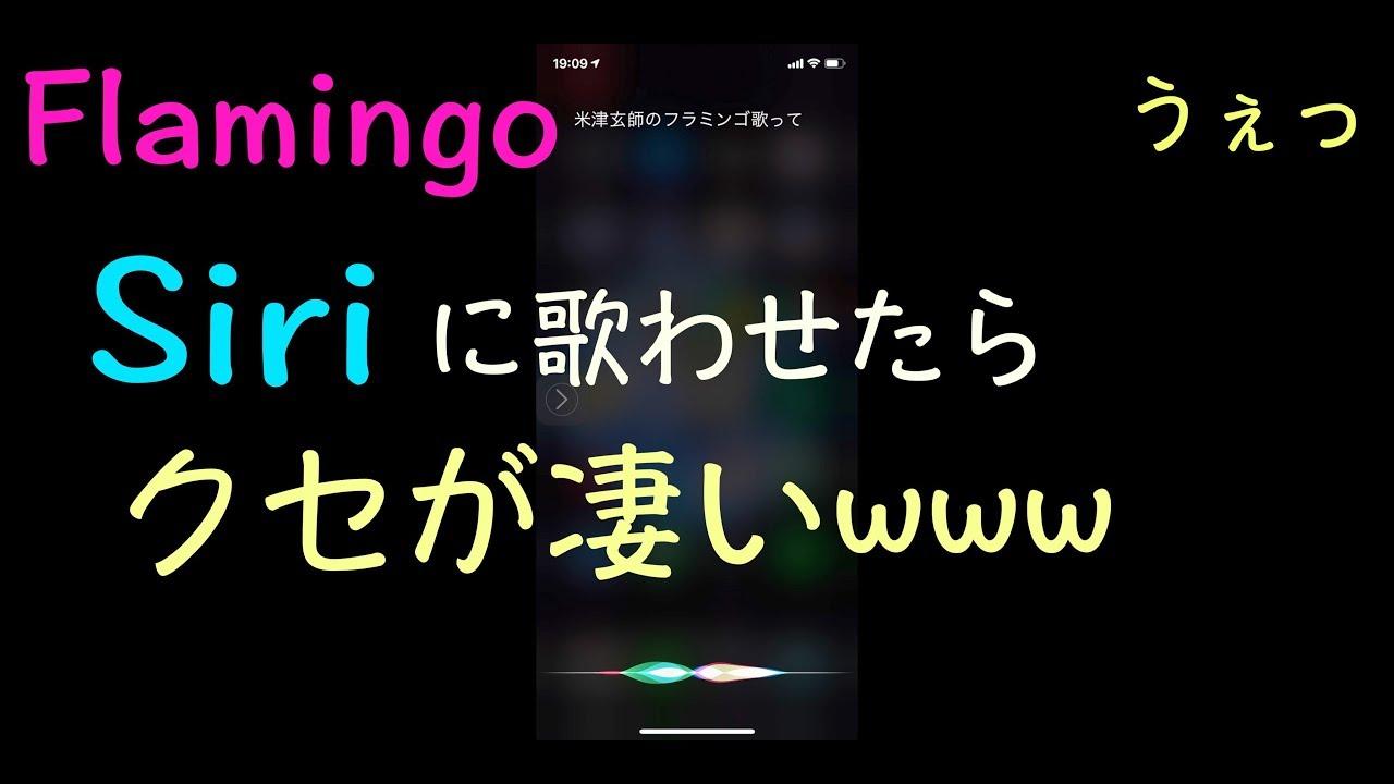 方法 歌わ に Siri を 歌 せる