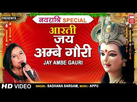 माँ अंबे गौरी की आरती I Jai Ambe Gauri Aarti I Sadhana Sargam I Aarti I Garba