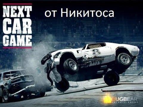 скачать игру про разбивание машин