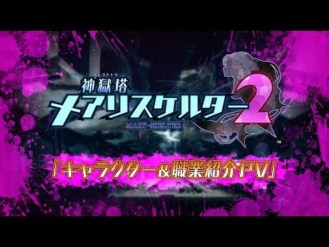 神獄塔 メアリスケルター2:キャラクター&職業紹介PV