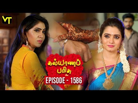 Kalyana Parisu Tamil Serial Latest Full Episode 1586 Telecasted on 22 May 2019 in Sun TV. Kalyana Parisu ft. Arnav, Srithika, Sathya Priya, Vanitha Krishna Chandiran, Androos Jessudas, Metti Oli Shanthi, Issac varkees, Mona Bethra, Karthick Harshitha, Birla Bose, Kavya Varshini in lead roles. Directed by P Selvam, Produced by Vision Time. Subscribe for the latest Episodes - http://bit.ly/SubscribeVT  Click here to watch :   Kalyana Parisu Episode 1585 https://youtu.be/MuZtXXxWL8A  Kalyana Parisu Episode 1584 https://youtu.be/wll33inv-yM  Kalyana Parisu Episode 1583 https://youtu.be/n67-70v10k8  Kalyana Parisu Episode 1582 https://youtu.be/WBkT2_mLKJo  Kalyana Parisu Episode 1581 https://youtu.be/DWmAwIBbp2M  Kalyana Parisu Episode 1580 https://youtu.be/aeUxccuXyIw  Kalyana Parisu Episode 1579 https://youtu.be/yznibh3K7LQ   For More Updates:- Like us on - https://www.facebook.com/visiontimeindia Subscribe - http://bit.ly/SubscribeVT