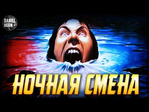 Ночная Смена (Стивен Кинг) - История-Обзор