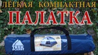 Палатка для похода. Легкая туристическая палатка. Обзор палатки Дом 2 лайт